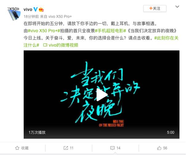 导演杨庆新作上线 vivo X50 Pro+
